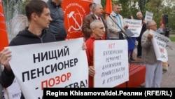 Казанда пенсия реформамсына каршы КПРФ митингы