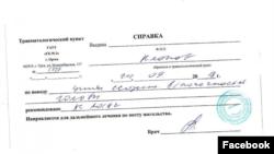 Медицинская справка, выданная Владимиру Клопову после нападения