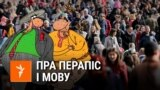Belarus -- Suaka and Hryshka, language, teaser