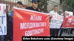 Акция сторонников Жениша Молдокматова у здания Бишкекского городского суда с требованием освободить его.