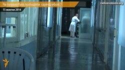 Чи готовий Київ протистояти гарячці еболі?