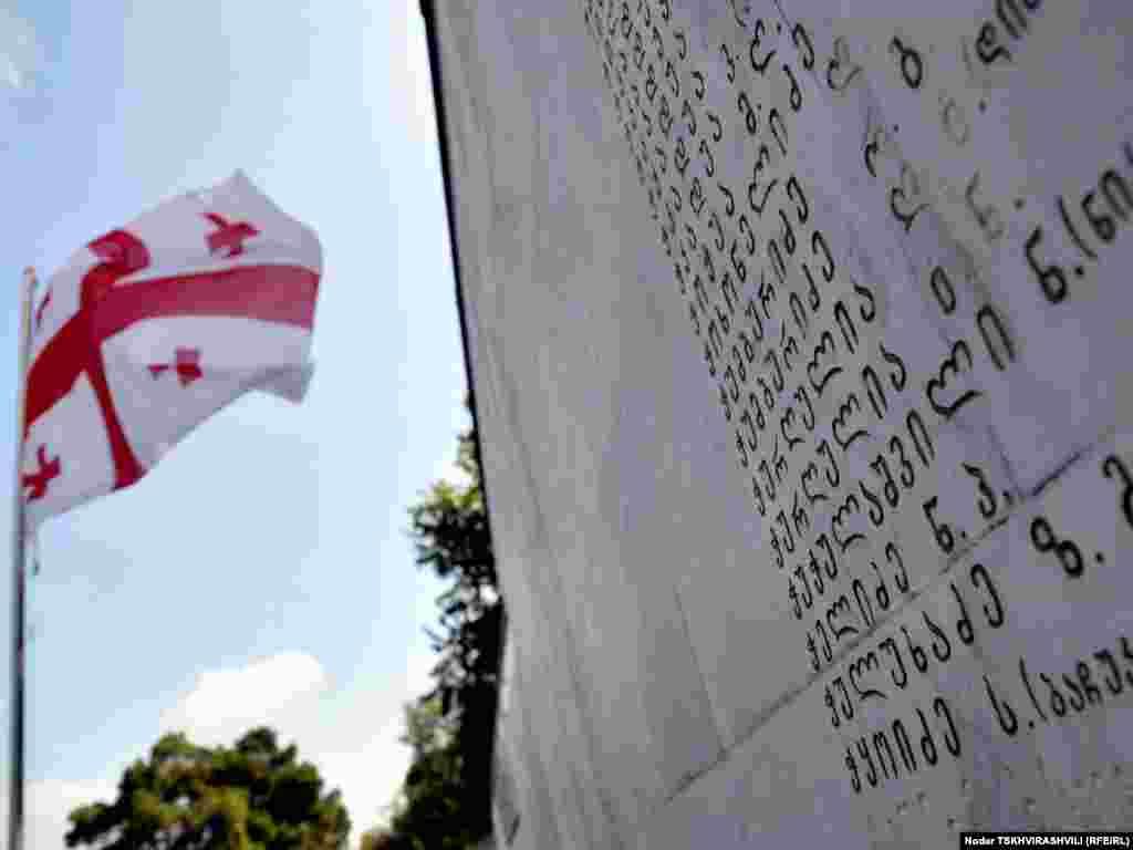 გმირთა მოედანზე, ხსოვნის მემორიალის კედლებზე, ამოტვფირულია აფხაზეთის ომში დაღუპულთა სახელები - საქართველოში სოხუმის დაცემის დღე, 27 სექტემბერი, სხვადასხვანაირად აღნიშნეს - შეიკრიბნენ დაღუპულთა მემორიალთან, მოაწყვეს მსვლელობა თბილისის ქუჩებში და ვაკის პარკში გაიხსენეს 17 წლის წინანდელი მოვლენები. აფხაზეთში საომარი მოქმედებები 1992 წლის 14 აგვისტოს დაიწყო. ომი 13 თვე და 13 დღე გაგრძელდა.