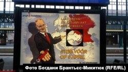 Місто Ейндговен. Надпис: «Не дай Путіну завершити його розмальовку. Проголосуй «за» 6 квітня».
