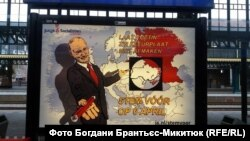 Місто Ейндговен. Надпис: «Не дай Путіну завершити його розмальовку. Проголосуй «за» 6 квітня»