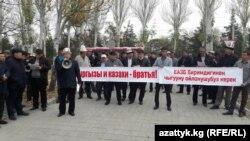 Активисттердин митинги