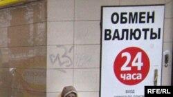 Иностранная наличность в России уже непопулярна