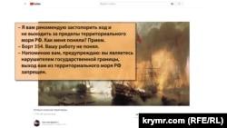 Фрагмент переговорів між кораблями
