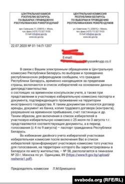 Адказ Лідзіі Ярмошынай