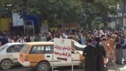 دهها تن در تظاهرات كابل خواستار گشايش بانكها شدند