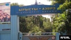 Вход на территорию вагоноремонтного завода в Алматы.