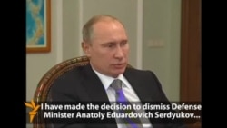 Putin Dismisses Defense Minister