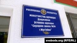 Магілёўская школа № 34 стане асяродкам беларускамоўнага школьніцтва