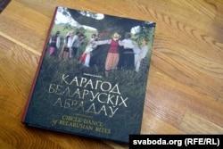 Вокладка «Карагоду беларускіх абрадаў»