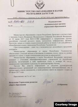 Власти Дагестана предлагают лучшим учителям республики уехать в Таджикистан