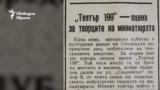 Rabotnichesko Delo Newspaper, 13.06.1965
