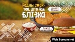 Дранікі ў беларускім МакДональдсе