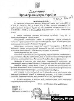 Поручение Арсения Яценюка
