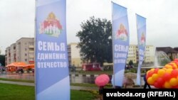Пярэдадзень сьвята беларускага пісьменства ў Быхаве