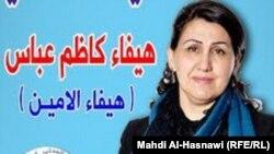 Парламентке талапкер Хайфа ал-Аминдин хижапсыз сүрөтү. Ирак.