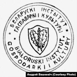 Пячатка з гербам Беларускага інстытута гаспадаркі і культуры