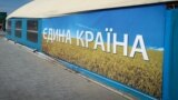 Баннер на административной границе между Крымом и Херсонской областью, архивное фото