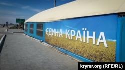 Банер на адміністративному кордоні між Кримом і Херсонською областю (архівне фото)