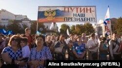 Митинг «Единой России» перед выборами в Госдуму. Симферополь, 16 сентября 2016 года