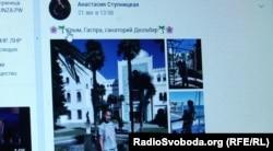 Пост в соціальній мережі «ВКонтакте» дружини Олександра Ступницького Анастасії