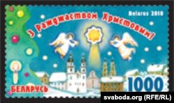 Калядная познамка. Беларусь, 2010