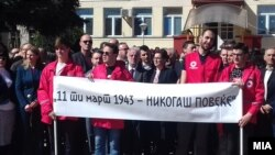 """Битола-под мотото """"11 март 1943-никогаш повеќе"""" денеска се одржа маршот за сеќавање на жртвите од холокаустот,11.03.2018"""
