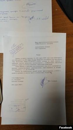 Рапорт по делу Ирины Шумиловой