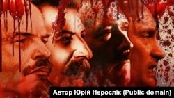Плякат украінскага мастака Юрыя Няросьліка