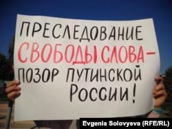 Плакат на митинге в защиту Рудникова