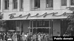 """Магазин """"Березка"""" в Москве, 1960-е годы"""