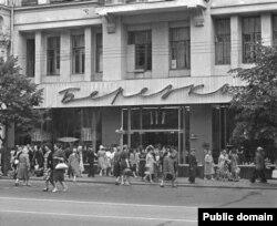 Intrarea în unul dintre magazinele Berezka, URSS