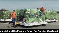 تصویری که در حساب کاربری وزارت برنامهریزی ونزوئلا در یوتیوب منتشر شده است