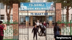 Школа №75 в Ташкенте. Иллюстративное фото.