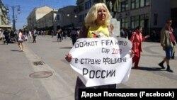 Общественная активистка Дарья Полюдова во время пикета в столице России с призывом бойкотировать Чемпионат мира по футболу в «стране фашизма». Москва, 27 мая 2018 года