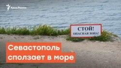 Севастополь сползает в море | Радио Крым.Реалии