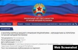 «Постанова» оприлюдненню не підлягає. Скріншот сайту так званої «ради міністрів» угруповання «ЛНР»