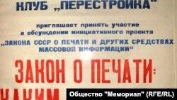 Плакат к дискуссии 1990 года
