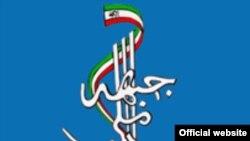 همایش جبهه ملی قرار بود جمعه ۱۵ آذر برگزار شود.