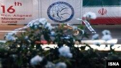ملصق يحمل شعار قمة حركة عدم الإنحياز في طهران