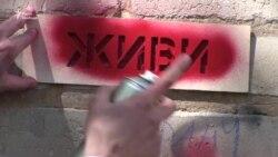 У Харкові «деактивували» вуличну рекламу наркотиків (відео)