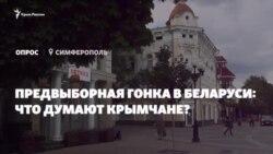 «Стабильность» или новые лица? Мнение крымчан о выборах в Беларуси (видео)