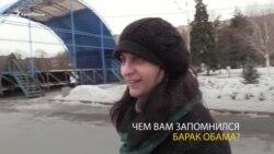 Чем Барак Обама запомнился украинцам? (опрос)