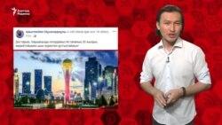 """""""Астана күні - ұмытылып қалатын жасанды мейрам"""""""