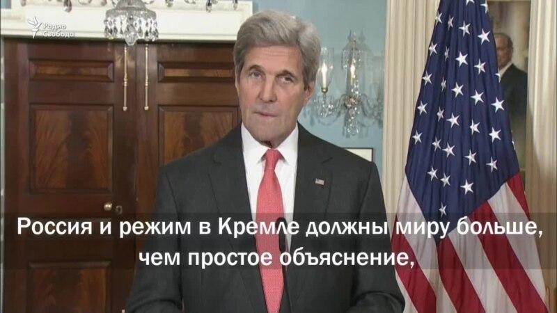 джон керри призывает расследовать действия россии