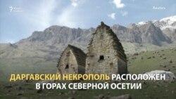 Даргавский некрополь, куда уходили больные