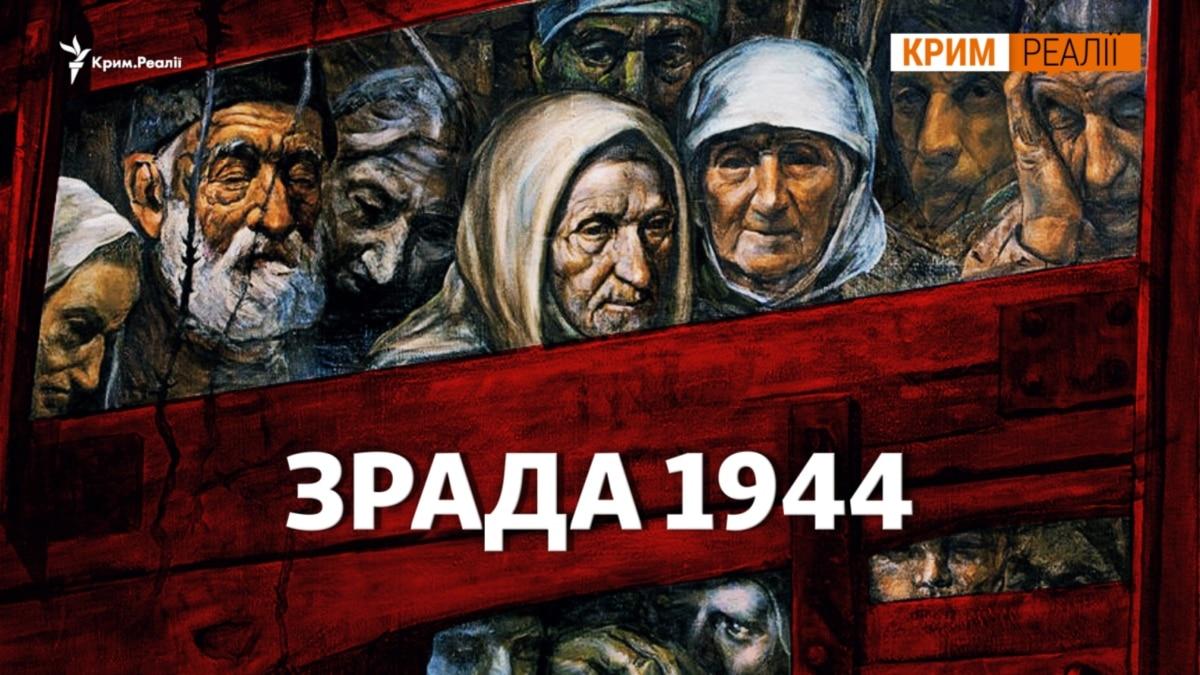 Крымская татарка о предательстве русских